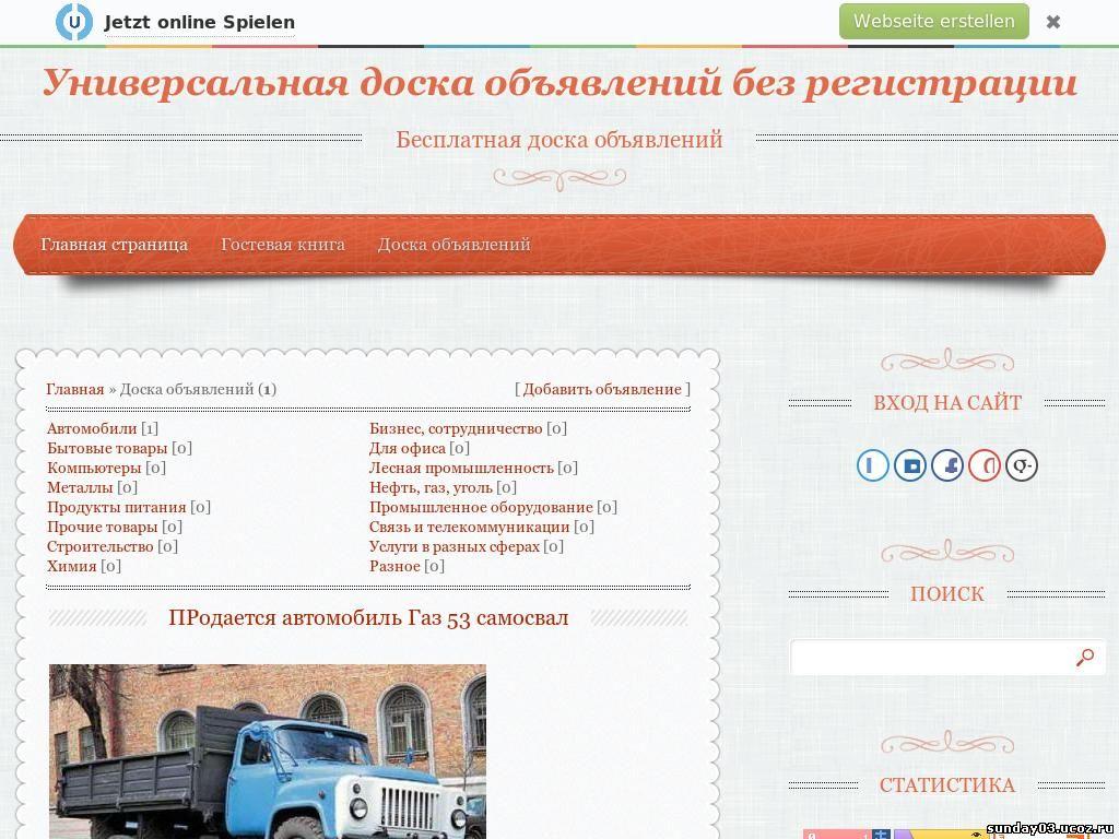 Доски объявлений о знакомстве без регистрации москва
